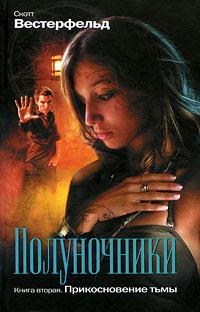Вестерфельд С. - Полуночники: Прикосновение тьмы обложка книги