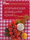Книга Гастронома Итальянская домашняя кухня