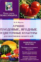Морозов В.Н. - Лучшие плодовые, ягодные и цветочные культуры для знатоков и любителей' обложка книги