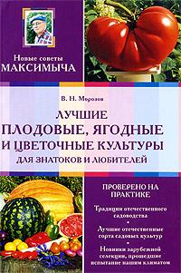 Морозов В.Н. - Лучшие плодовые, ягодные и цветочные культуры для знатоков и любителей обложка книги