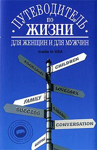 Душенко К.В. - Путеводитель по жизни обложка книги