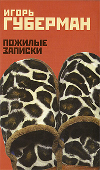 Губерман И. - Пожилые записки обложка книги