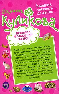 Куликова Г.М. - Правила вождения за нос; Сумасшедший домик в деревне обложка книги