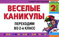 Безкоровайная Е.В., Берестова Е.В., Марченко И.С. - Веселые каникулы: Переходим во 2-й класс обложка книги