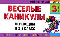 Безкоровайная Е.В., Берестова Е.В., Марченко И.С. - Веселые каникулы: Переходим в 3-й класс обложка книги
