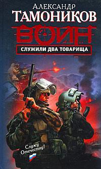 Тамоников А.А. - Служили два товарища: роман обложка книги