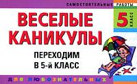 Безкоровайная Е.В., Берестова Е.В., Марченко И.С. - Веселые каникулы: Переходим в 5-й класс обложка книги