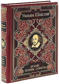 Драмы. Поэмы. Сонеты: лучшие поэтические переводы Шекспир У.