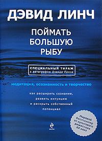 Линч Д. - Поймать большую рыбу: медитация, осознанность и творчество. (с автографом) обложка книги