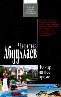 Факир на все времена: роман