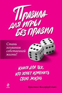 Правила для игры без правил: Стань хозяином собственной жизни! обложка книги