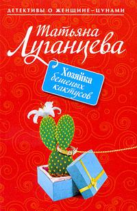 Луганцева Т.И. - Хозяйка бешеных кактусов: роман обложка книги