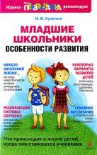 Младшие школьники: особенности развития
