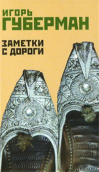 Губерман И. - Заметки с дороги обложка книги