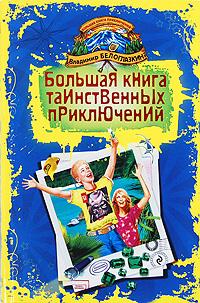 Белоглазкин В.А. - Большая книга таинственных приключений: повести обложка книги