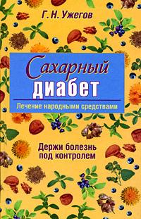 Ужегов Г.Н. - Сахарный диабет: Лечение народными средствами обложка книги
