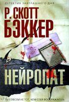 Бэккер Р.С. - Нейропат' обложка книги