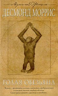 Голая обезьяна обложка книги
