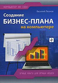 Создание бизнес-плана на компьютере