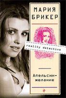 Брикер М. - Апельсин-желание: роман' обложка книги