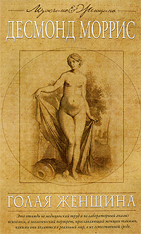 Голая женщина обложка книги