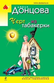 Донцова Д.А. - Черт из табакерки обложка книги