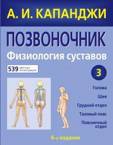 Позвоночник: Физиология суставов