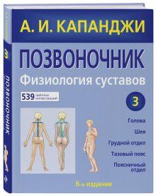 Капанджи А.И. - Позвоночник: Физиология суставов обложка книги