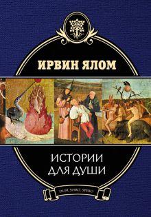 Ялом И. - Истории для души обложка книги