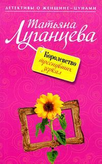 Луганцева Т.И. - Королевство треснувших зеркал: роман обложка книги
