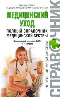 Медицинский уход: Полный справочник медицинской сестры