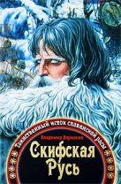 Ларионов В. - Скифская Русь: Таинственный исток славянской расы' обложка книги