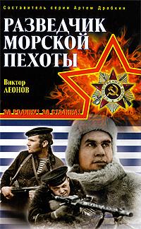 Леонов В.Н. - Разведчик морской пехоты обложка книги