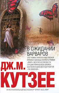 Кутзее Дж.М. - В ожидании варваров обложка книги