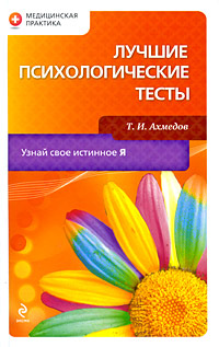 Ахмедов Т.И. - Лучшие психологические тесты обложка книги