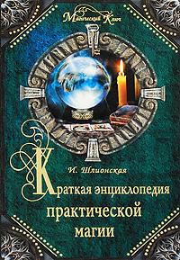 Шлионская И. - Краткая энциклопедия практической магии обложка книги