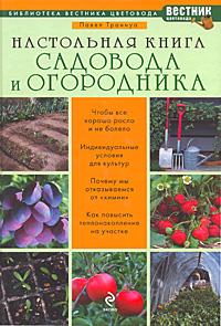 Траннуа П. - Настольная книга садовода и огородника обложка книги