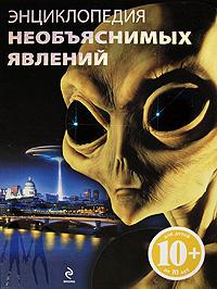 Гай Дж. и др. - 10+ Энциклопедия необъяснимых явлений обложка книги