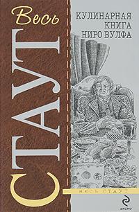Кулинарная книга Ниро Вулфа обложка книги
