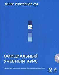- Adobe Photoshop CS4: Официальный учебный курс. (+CD) обложка книги
