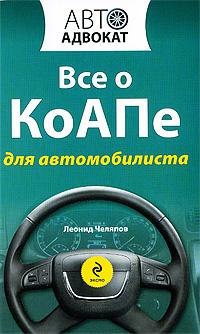 Челяпов Л.Ю. - Все о КоАПе для автомобилиста обложка книги