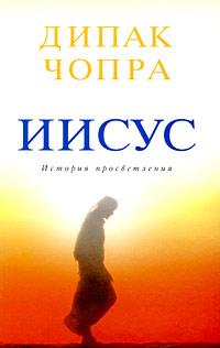 Чопра Д. - Иисус: история просветления обложка книги