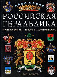 Российская геральдика: Происхождение. История. Современность обложка книги