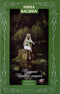Приданое Царевны-лягушки: роман обложка книги