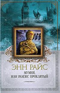 Мумия, или Рамзес Проклятый обложка книги