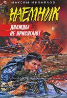 Михайлов М. - Дважды не присягают: роман' обложка книги