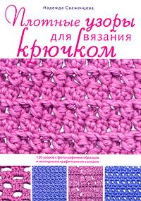 Свеженцева Н.А. - Плотные узоры для вязания крючком обложка книги