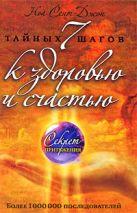 Сент-Джон Н. - 7 тайных шагов к здоровью и счастью' обложка книги