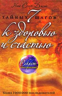 Сент-Джон Н. - 7 тайных шагов к здоровью и счастью обложка книги