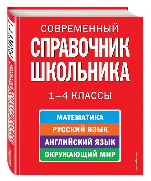 Современный справочник школьника: 1-4 классы